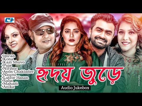 Download Hridoy Jure | Audio Jukebox | Kazi Shuvo | Kona | Nirjhor | Imran | Puja | Bangla Hits Song HD Mp4 3GP Video and MP3