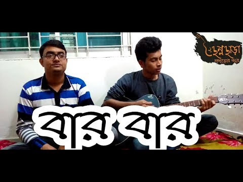 """Barebar"" Bangla New Song ,,fushion By CHONNOCHARA Mp3"