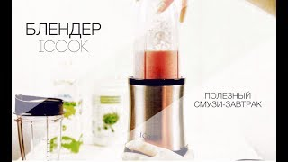 Блендер #icook Как приготовить вкусный смузи на завтрак всего за пару минут #dom