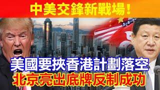 中美交鋒新戰場!美國要挾香港計劃落空,北京亮出底牌反制成功