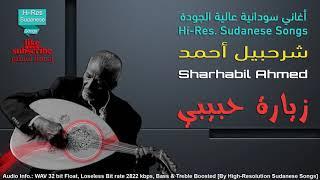 اغاني حصرية شرحبيل أحمد - زيارة حبيبي   جودة عالية تحميل MP3