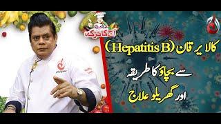 Hepatitis B Say Hifazat Aur Ilaj | Aaj Ka Totka by Chef Gulzar