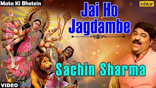Jai Ho Jagdambe - Full Video Song | Maa Jagdambe Song | Latest Hindi Devotional Song 2017