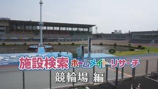 競艇場[ボートレース]編