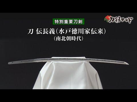 刀 伝長義(水戸徳川家伝来)