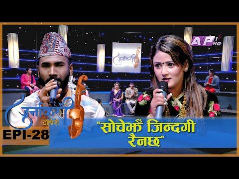 सोचेझैँ जिन्दगी रैनछ कि गायिका मधु र गायक अलिफ खान बिच कडा दोहोरी | JUNKIRI DOHORI | EPI 28 | AP1HD
