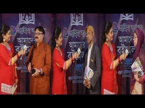 Amader Boi Mela || আমাদের বই মেলা || 15 February 2020 || Ekushey ETV