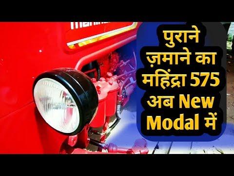 Modified Mahindra 575 (sarpanch) - смотреть онлайн на Hah Life