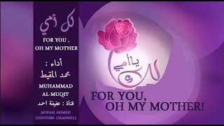 (ENG. SUBS.)FOR YOU, OH MY MOTHER :MUHAMMAD AL MUQIT || لك أمي : محمد المقيط