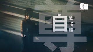劉增瞳 - 自尊『我以為你不會走,你以為我會挽留。』【動態歌詞Lyrics】