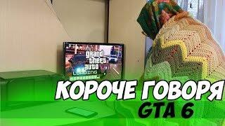 КОРОЧЕ ГОВОРЯ, GTA 6