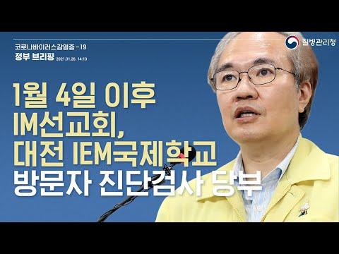 (요약)🔊코로나19 중앙방역대책본부 정례브리핑(2021.01.26.)