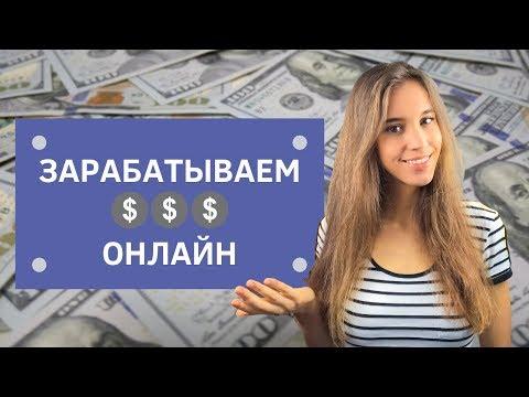 Заработок в интернете без вложений заработок криптовалюты биткоин в месяц
