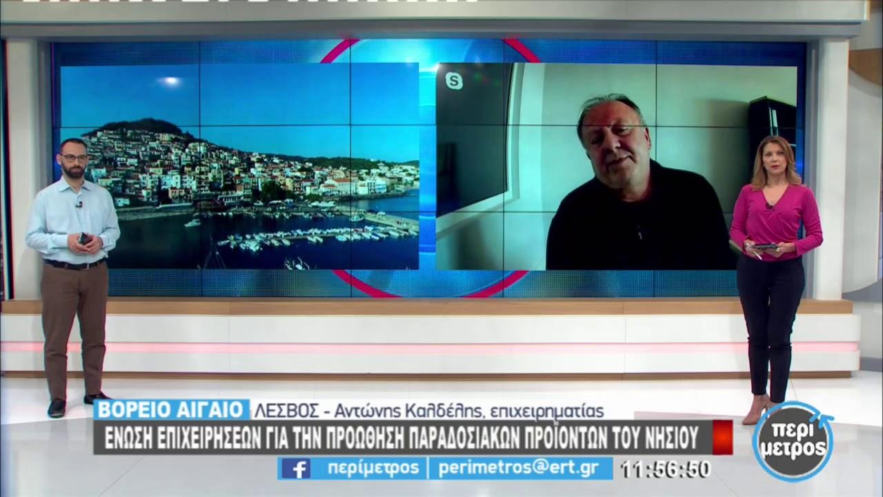 Ένωση επιχειρήσεων για την προώθηση παραδοσιακών προϊόντων του νησιού   04/03/2021   ΕΡΤ