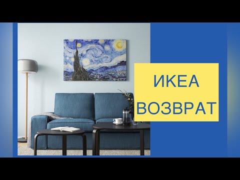 IKEA ВОЗВРАТ ТОВАРА / ТОНКОСТИ ДЕКОРА ИНТЕРЬЕРА
