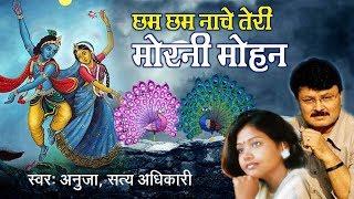 Chham Chham Nache Teri Morni Mohan !! Most Popular Krishan Bhajan