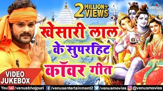 सुपरहिट बोल बम धमाका | Khesari Lal Yadav | VIDEO JUKEBOX | Bhojpuri Kanwar Songs - Download this Video in MP3, M4A, WEBM, MP4, 3GP