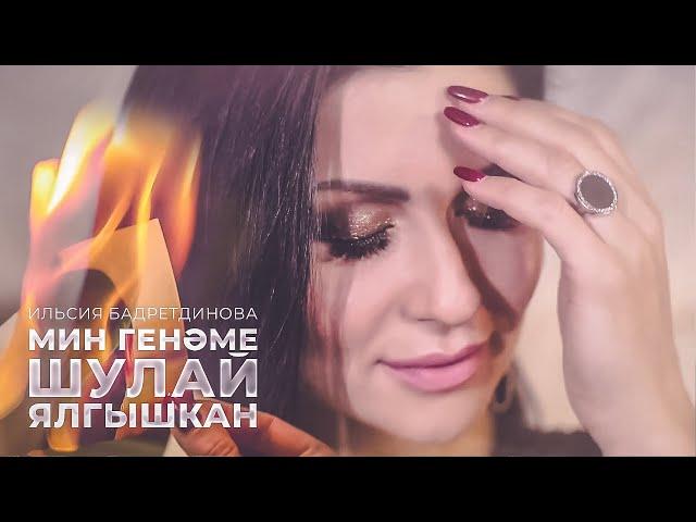 ИлсӨя БӘдретдинова — Мин генэме шулай ялгышкан — клип