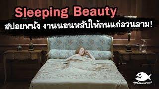 Sleeping Beauty อย่าปล่อยรัก ให้หลับใหล!! (งานพิลึกมาก!?) | สปอยหนัง By ดูหนังนอกกระแส