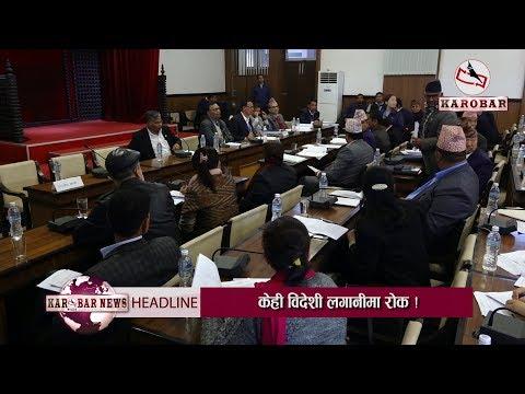 KAROBAR NEWS 2019 03 14 नेपालमा मदिरा उद्योगलाई प्रतिबन्ध लगाउन सांसदको माग
