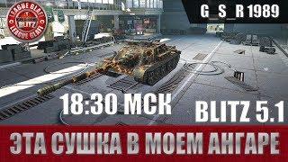 WoT Blitz - Обкатка нового коня. СУ 122-54 уже в ангаре - World of Tanks Blitz (WoTB)