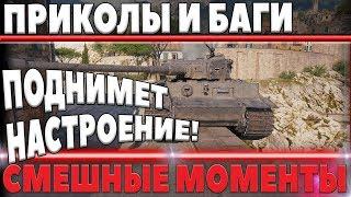 ПРИКОЛЫ И БАГИ 2018 ОТ МАРАКАСИ - СМЕШНЫЕ МОМЕНТЫ МИР ТАНКОВ - wot funny moments world of tanks