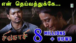 Enn Theivaththukke Song | Sivakasi | Vijay | Asin | Srikanth Deva