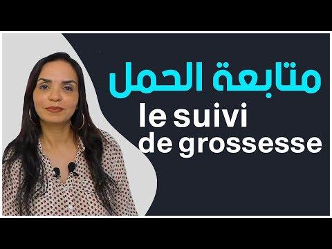 Dr Sana Snoussi Gynécologue Obstétricien