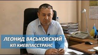 Леонид Васьковский  (начальник службы пути КП Киевпасстранс)