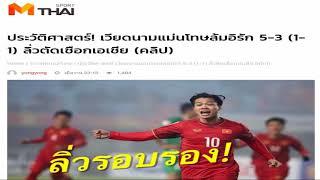 Thái Lan không muốn Việt Nam đến VCK World Cup trước
