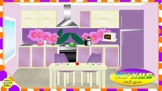 Мой дом. Серия 3 - Кухня. Развивающий мультфильм для детей.