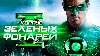 Корпус Зеленых Фонарей 2020 [Обзор] / [Тизер-трейлер на русском]