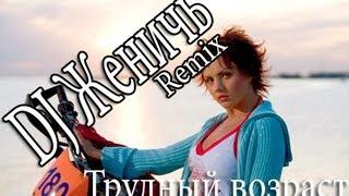 Максим-Трудный Возраст (DJ Женичь Remix)