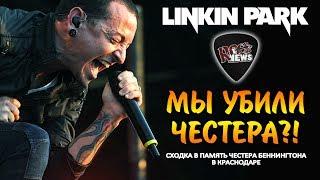 Мы убили Честера Беннингтона из Linkin Park?!