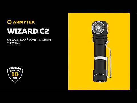 Wizard C2 - классика Armytek с улучшенными характеристиками и новым дизайном