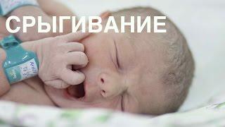 Срыгивание новорожденного || ОВП