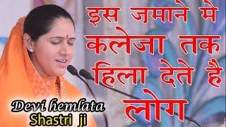 इस ज़माने मे कलेजा तक हिला देते है लोग, Aankh Rona Na Chahe Rula Dete Hai Log Devi, Hemlat