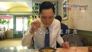 ドラマ24孤独のグルメSeason7#11