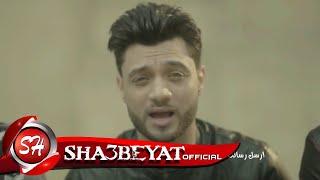 تحميل اغاني احمد عامر كليب سلام يا صاحبى AHMED AMER - SALAM YA SA7BY MP3
