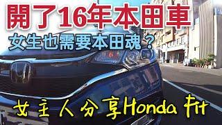 編織幸福!夫妻共同選的車Honda Fit女生角度是?Tiida Altis HR-V參考