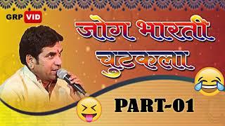 Jog Bharati Chutkale Part 01    जोग भारती चुटकले भाग 01  MTR RAJSTHANI SONG'S
