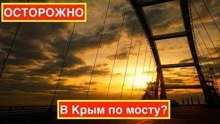 LIVE STREAM / ПОГОВОРИМ / В Крым по НОВОМУ МОСТУ / ОЧЕНЬ ОСТОРОЖНО
