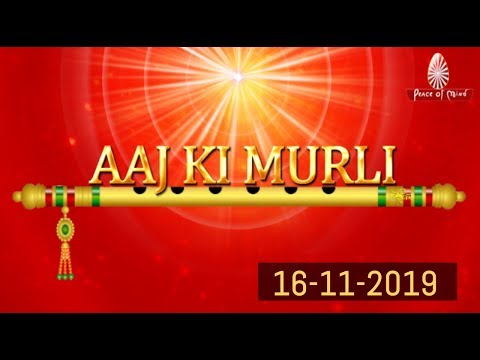 आज की मुरली 16-11-2019 | Aaj Ki Murli | BK Murli | TODAY'S MURLI In Hindi | BRAHMA KUMARIS | PMTV (видео)