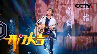 《开门大吉》这是一首价值3万元的歌!本期节目播出后,马条《给给》瞬间刷屏! 20191018 | CCTV综艺