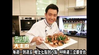吳秉承「沙茶香爆蟹」20170606型男大主廚