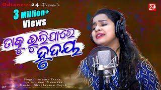 Taku Bhuli Jare Hrudaya   Female   Official Studio Version   Aseema Panda   Odia Sad Song