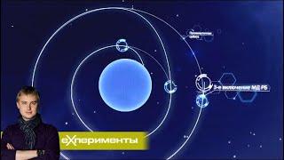 Спутники связи   ЕХперименты с Антоном Войцеховским
