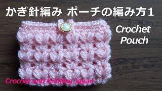 かぎ針編みポーチの編み方1:Crochet Pouch 編み図・字幕解説 Crochet And Knitting Japan