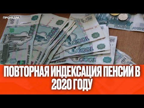 Повторная индексация пенсий в 2020 году