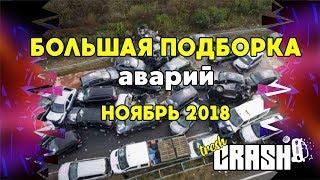 Большая подборка ДТП, аварий за Ноябрь 2018 car crash compilation 2018